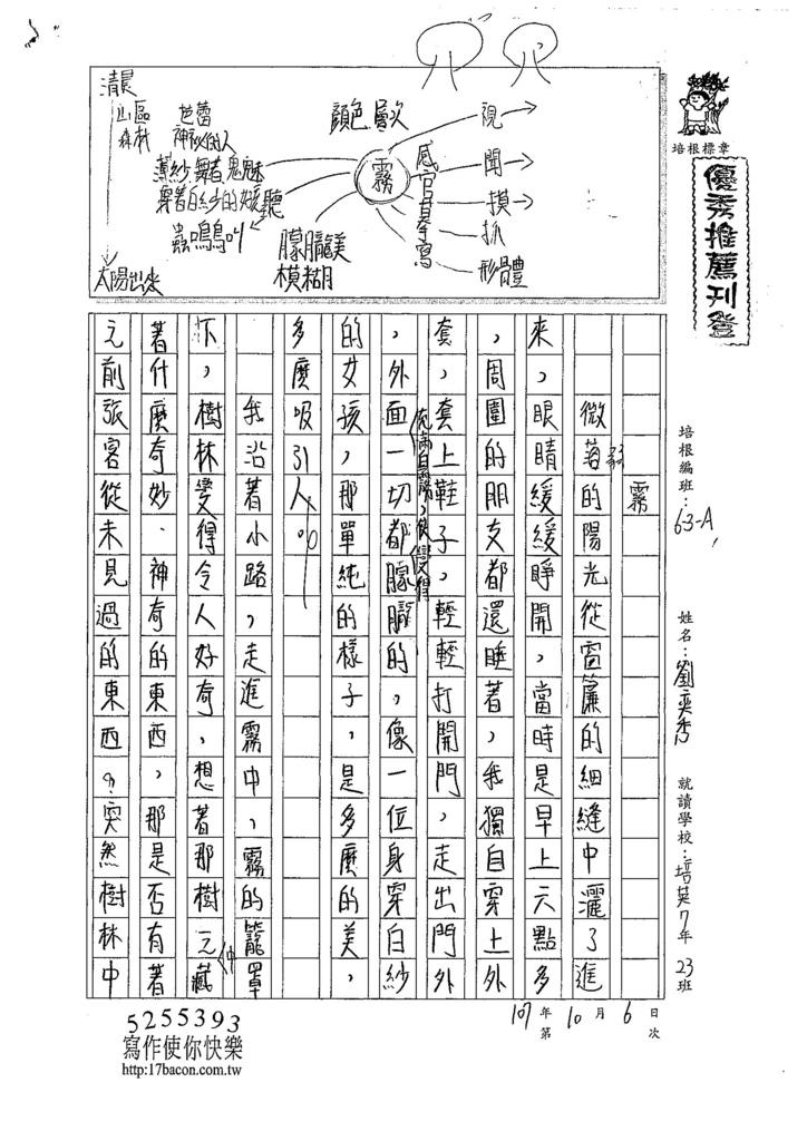 107WA204劉奕秀 (1).jpg