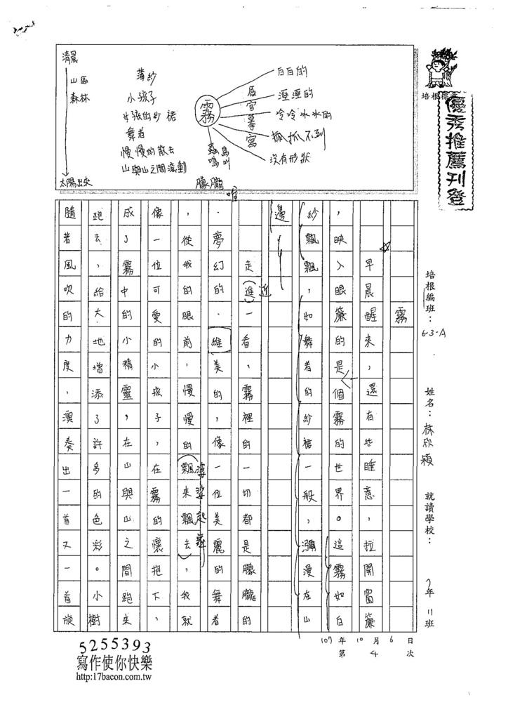 107WA204林欣穎 (1).jpg