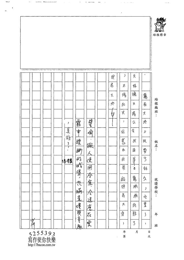 107WA204羅庭緯 (3).jpg