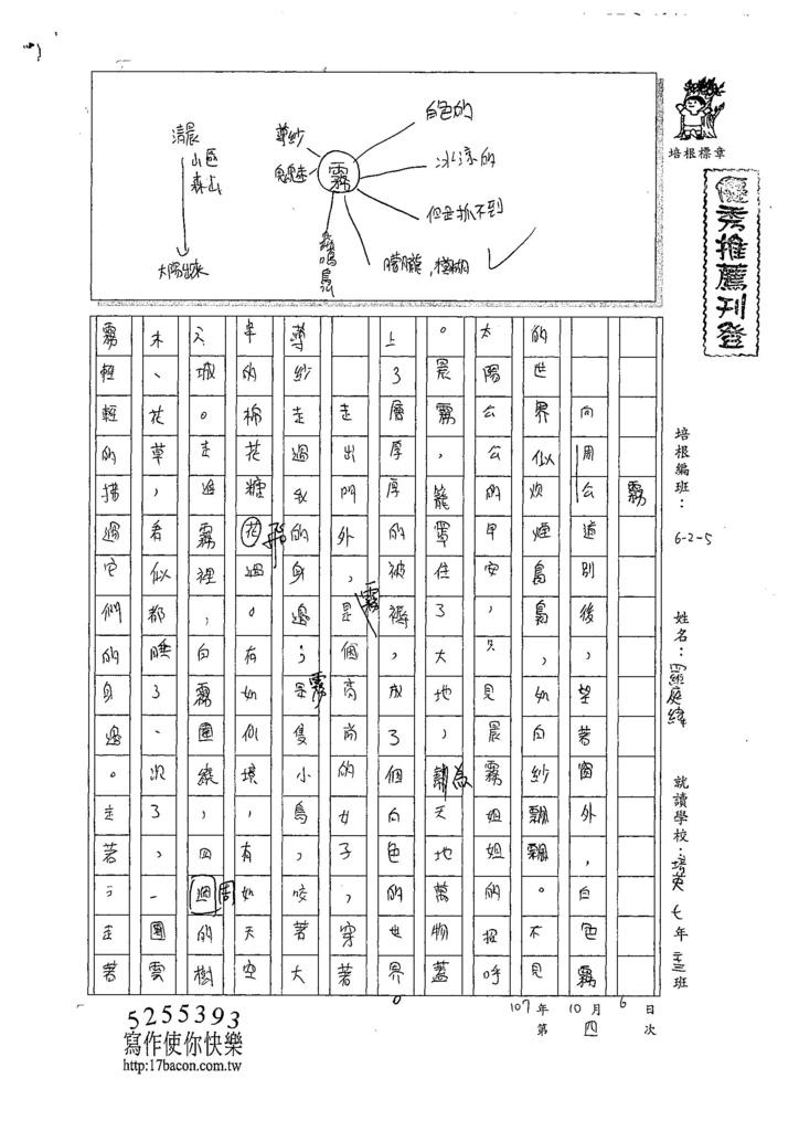 107WA204羅庭緯 (1).jpg