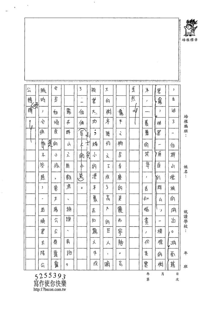 107WA204羅庭緯 (2).jpg