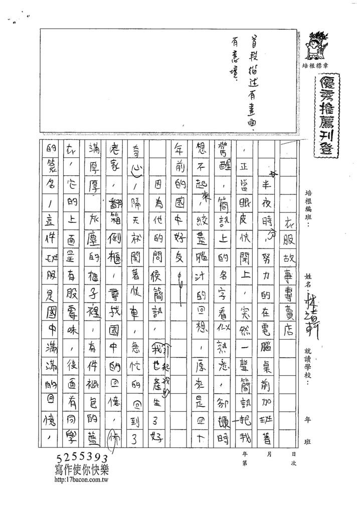 107WG203林靖軒 (4).jpg