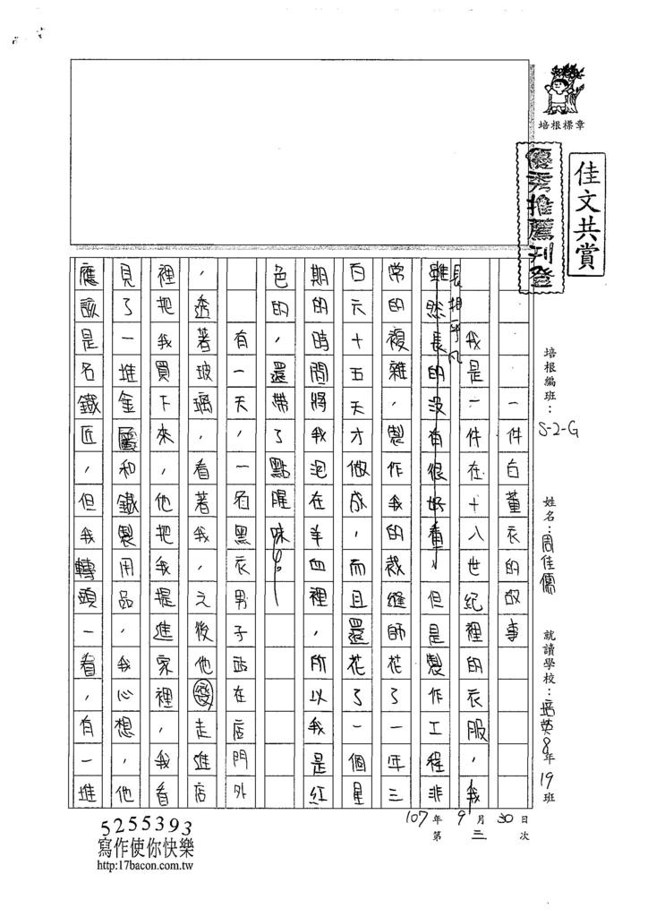 107WG204周佳儒 (1).jpg