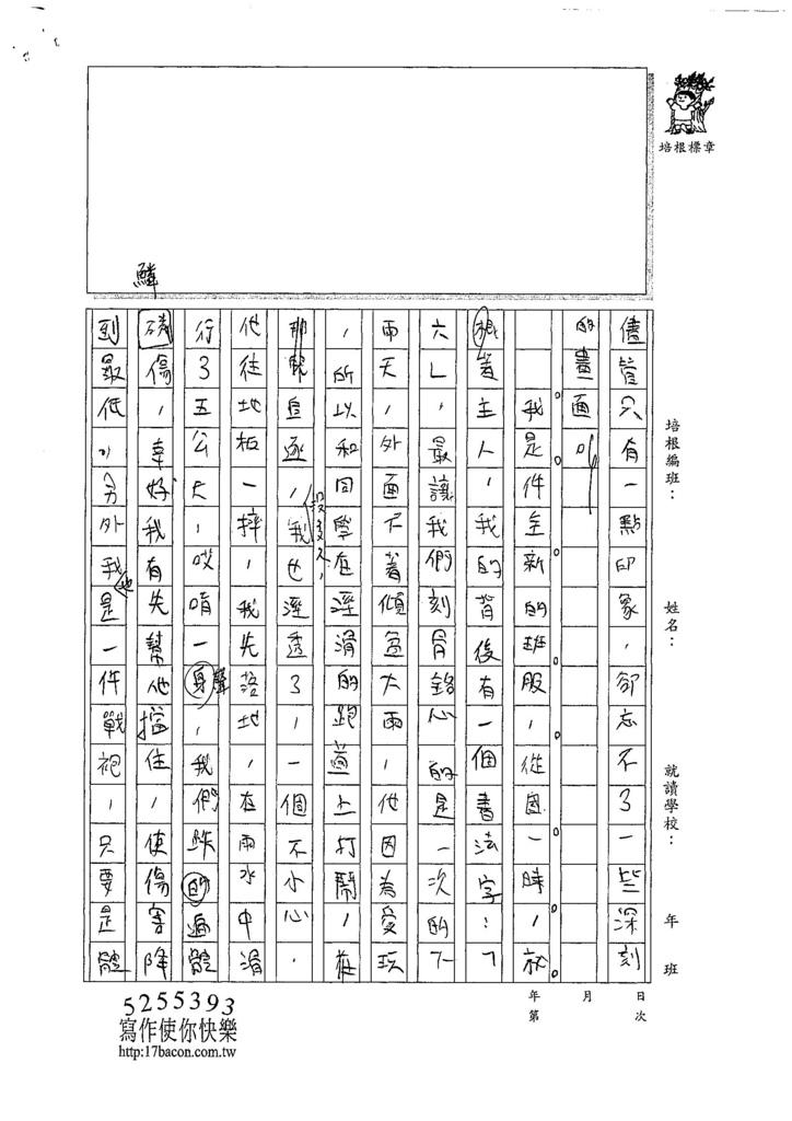 107WG203林靖軒 (5).jpg