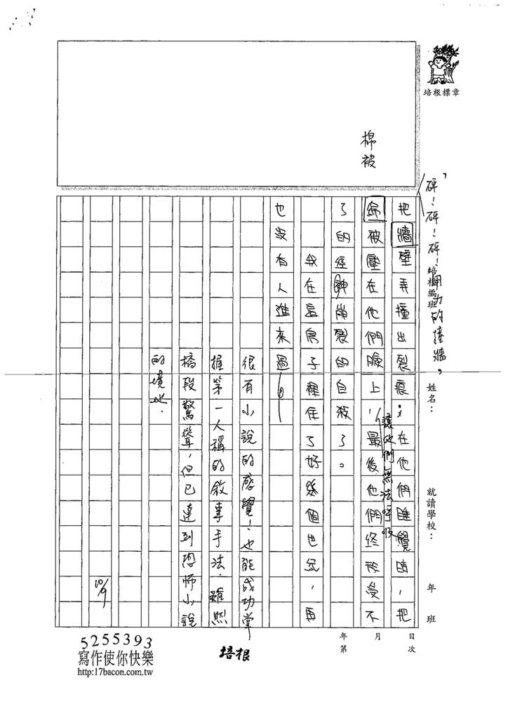 107WG204周佳儒 (3).jpg