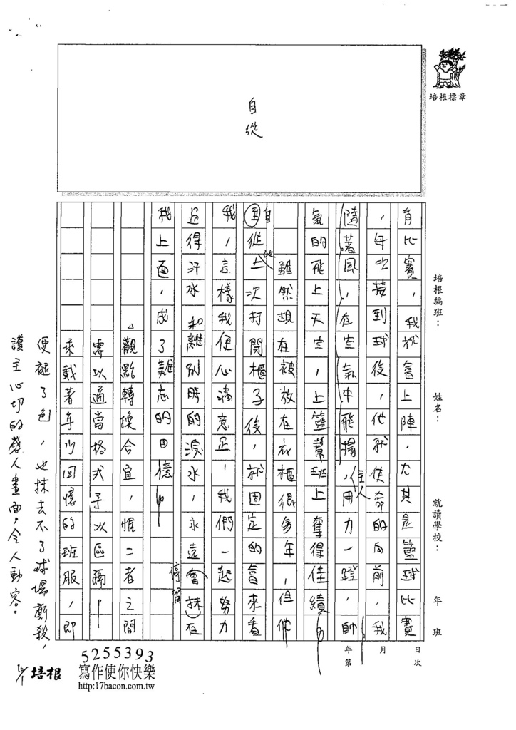 107WG203林靖軒 (3).jpg