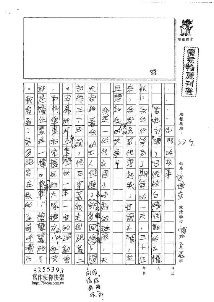 107WG204許博彥 (1).jpg