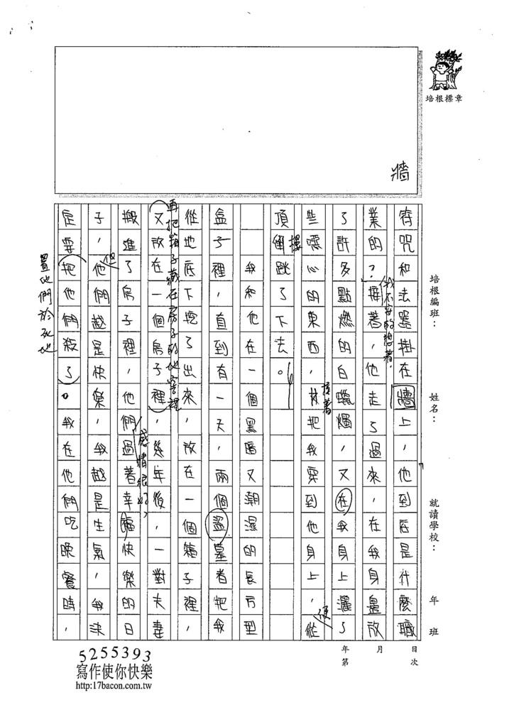 107WG204周佳儒 (2).jpg