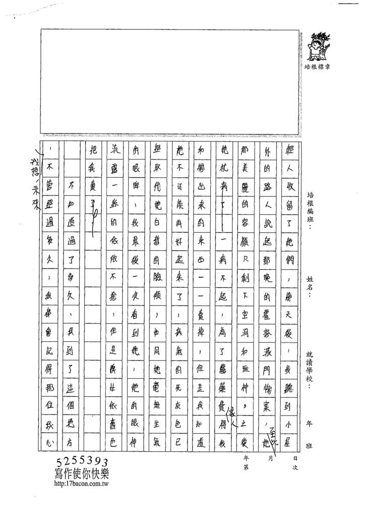 107WG204魏毓庭 (3).jpg