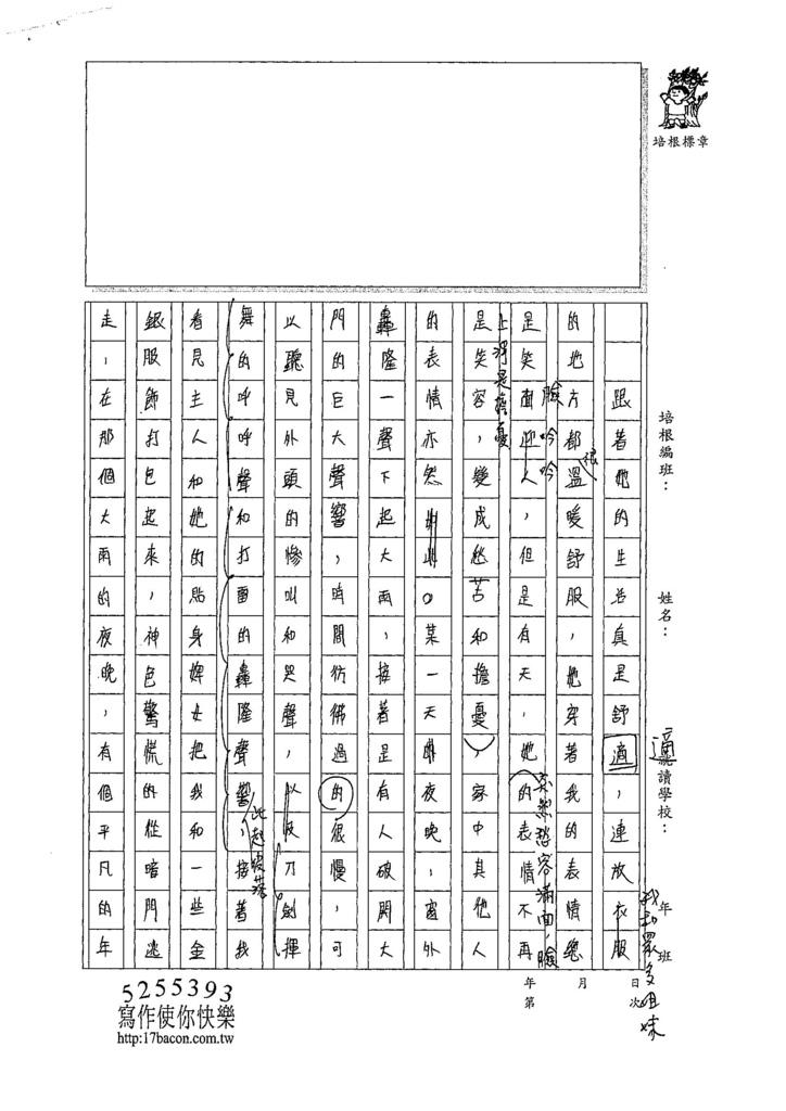 107WG204魏毓庭 (2).jpg