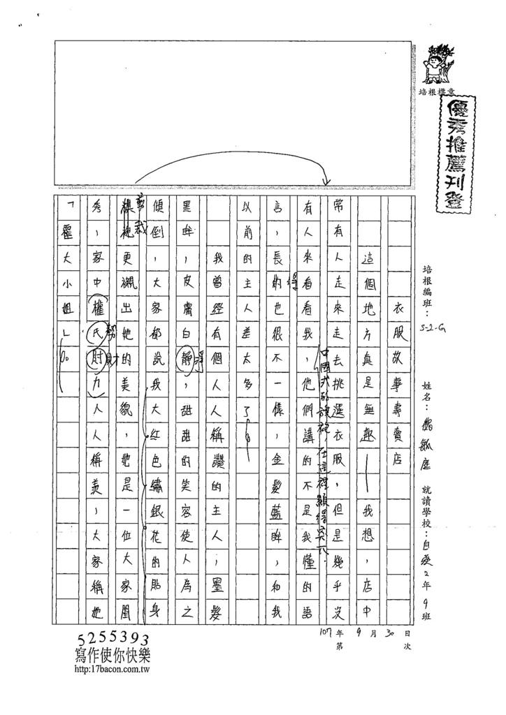 107WG204魏毓庭 (1).jpg