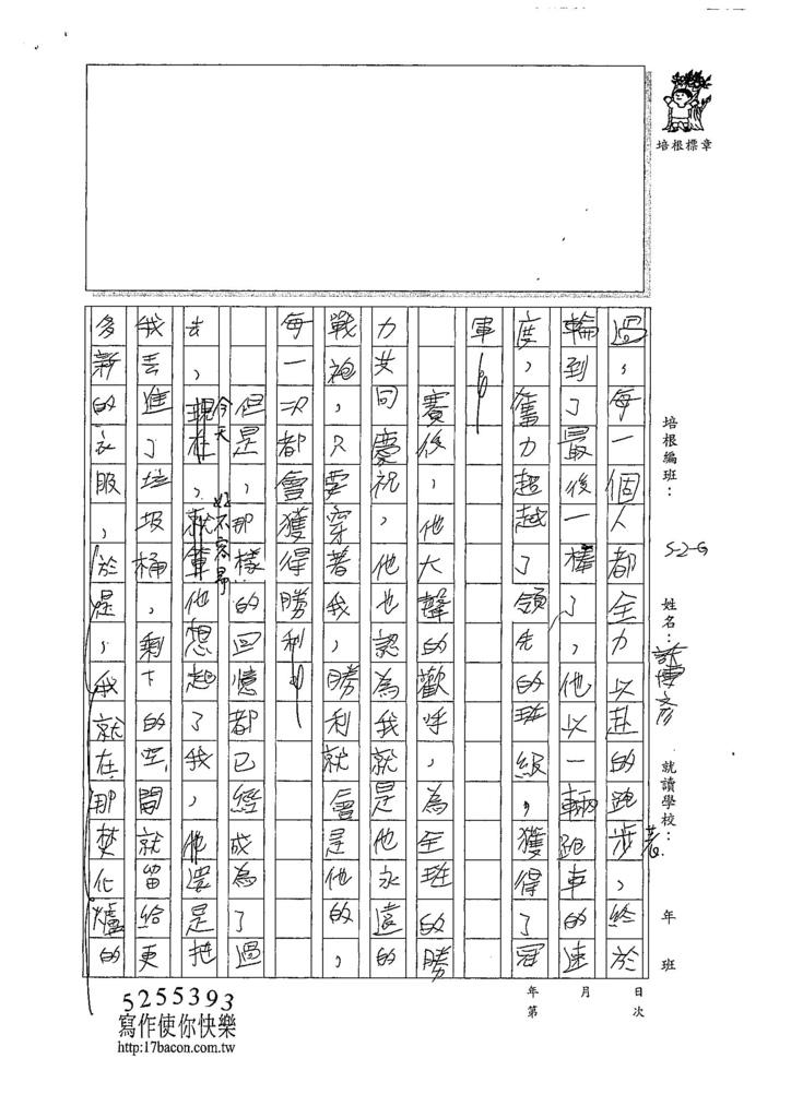 107WG204許博彥 (2).jpg