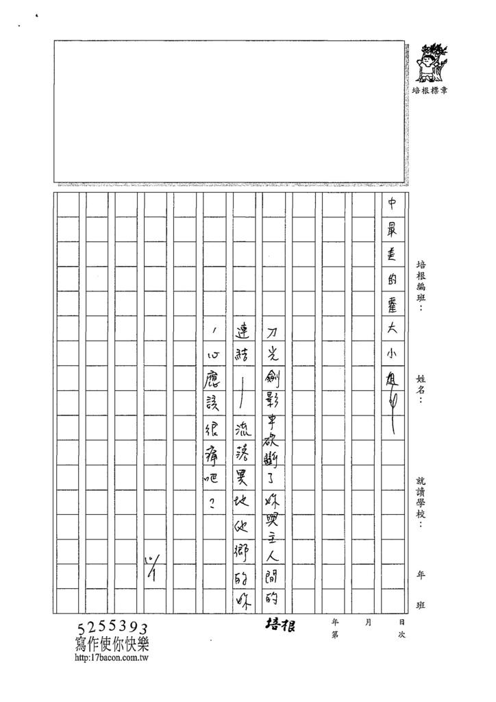 107WG204魏毓庭 (4).jpg