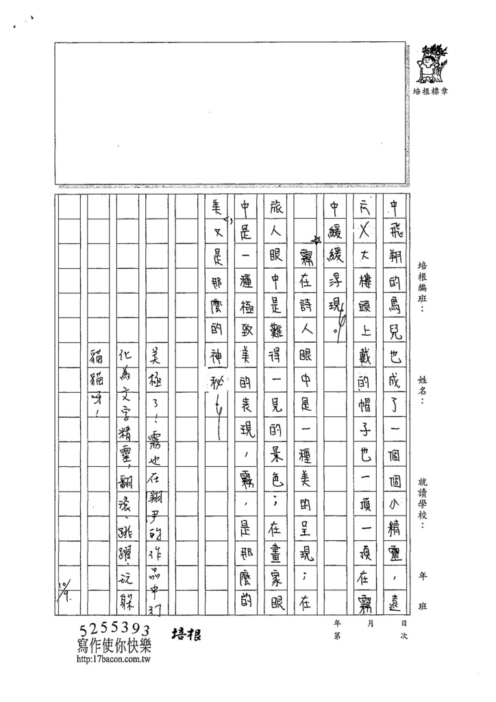 107WA203鄭翔尹 (2).jpg