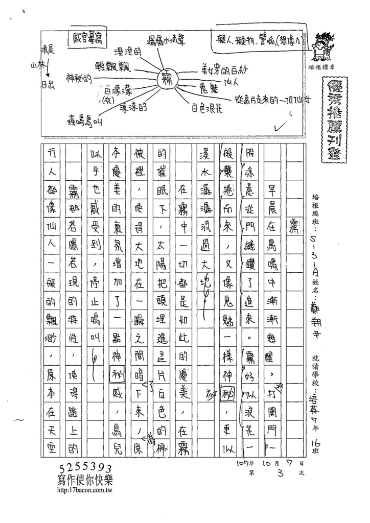 107WA203鄭翔尹 (1).jpg