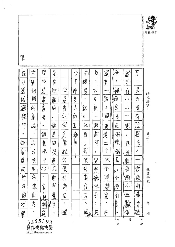 107WA204吳韶恩 (2).jpg