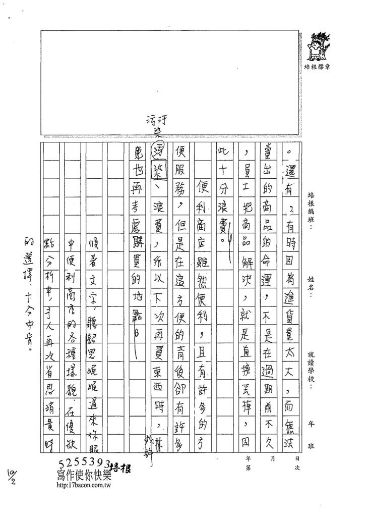 107WA204吳韶恩 (3).jpg