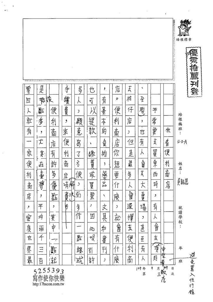 107WA204吳韶恩 (1).jpg