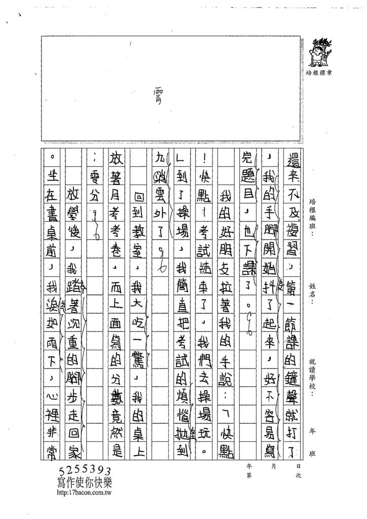 107W4204王洛琳 (2).jpg