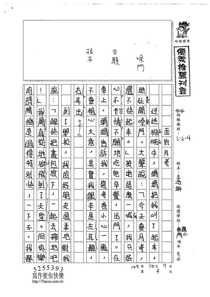 107W4204王洛琳 (1).jpg