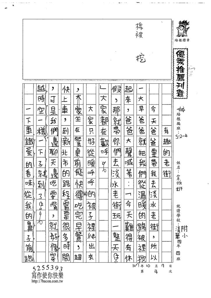 107W4204余昕妍 (1).jpg