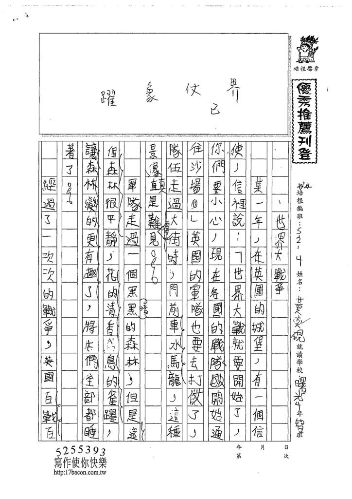 107W4204黃奕硯 (1).jpg