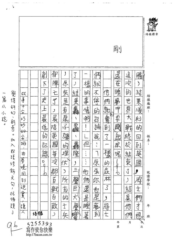 107W4204黃奕硯 (2).jpg
