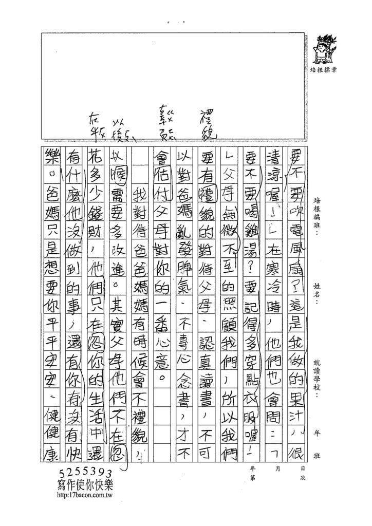 107W5204謝子淇 (2).jpg