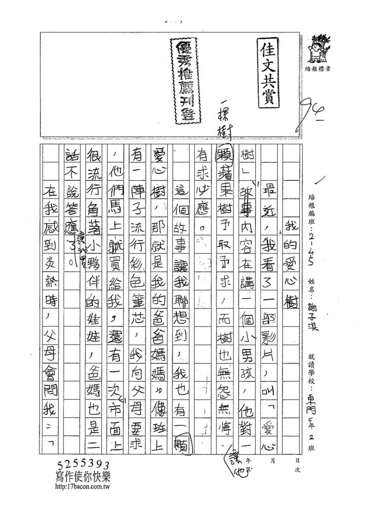 107W5204謝子淇 (1).jpg