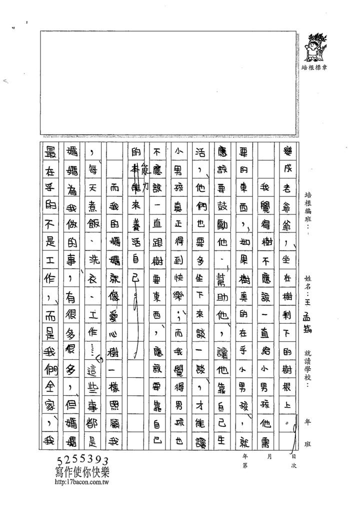 107W5204王孟筠 (2).jpg