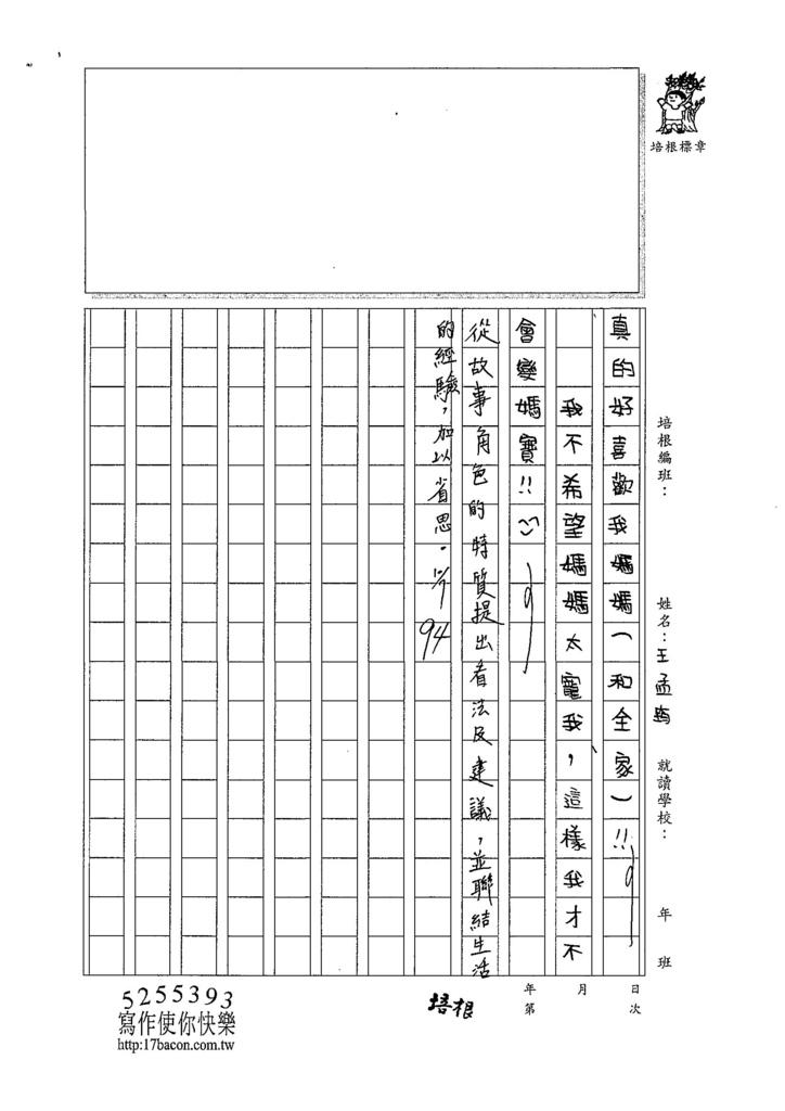 107W5204王孟筠 (3).jpg