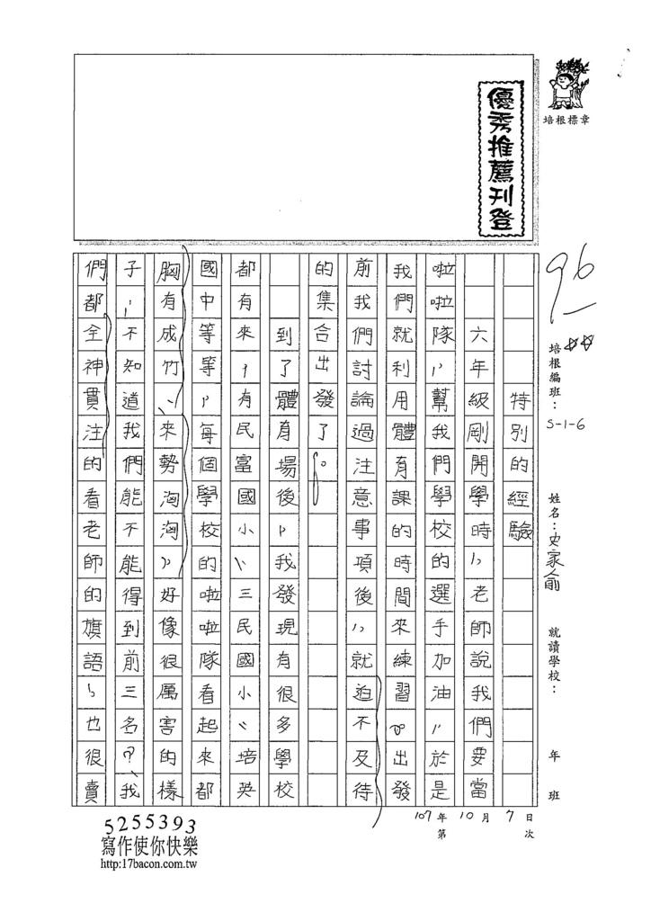 107W6204史家俞 (1).jpg