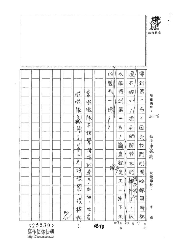 107W6204史家俞 (3).jpg