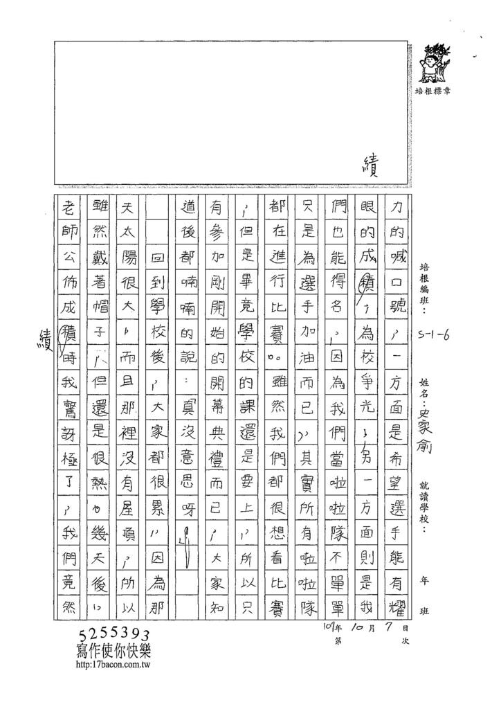 107W6204史家俞 (2).jpg