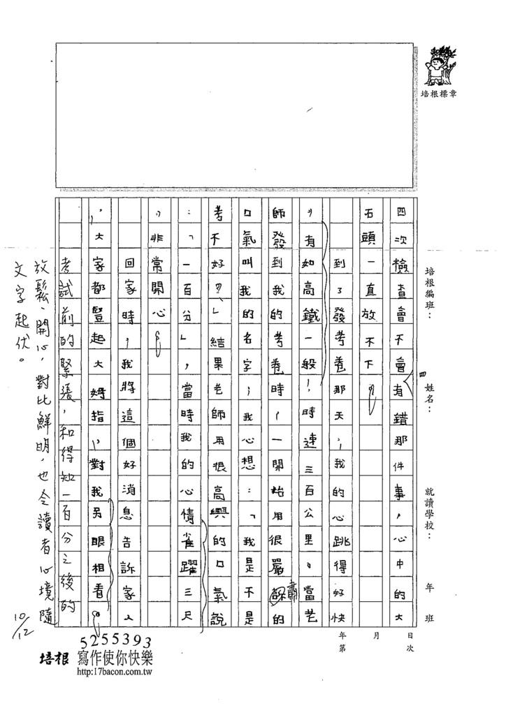 107W6204余昊威 (3).jpg