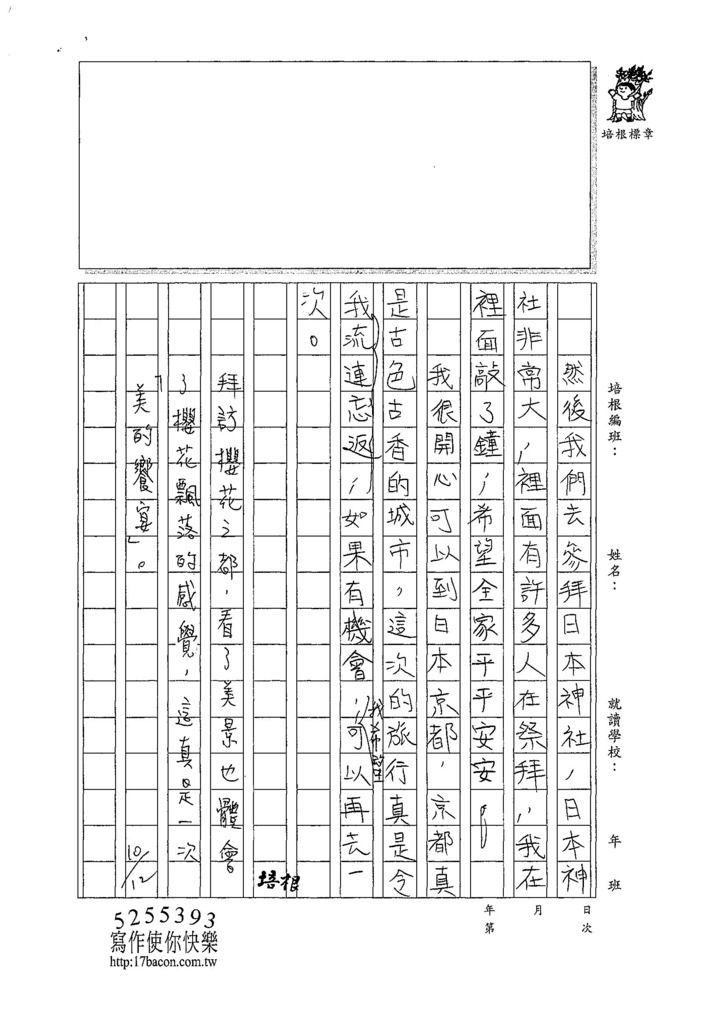 107W6204黃奕甯 (3).jpg