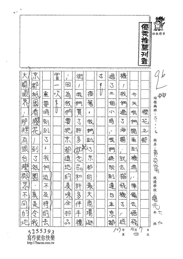 107W6204黃奕甯 (1).jpg