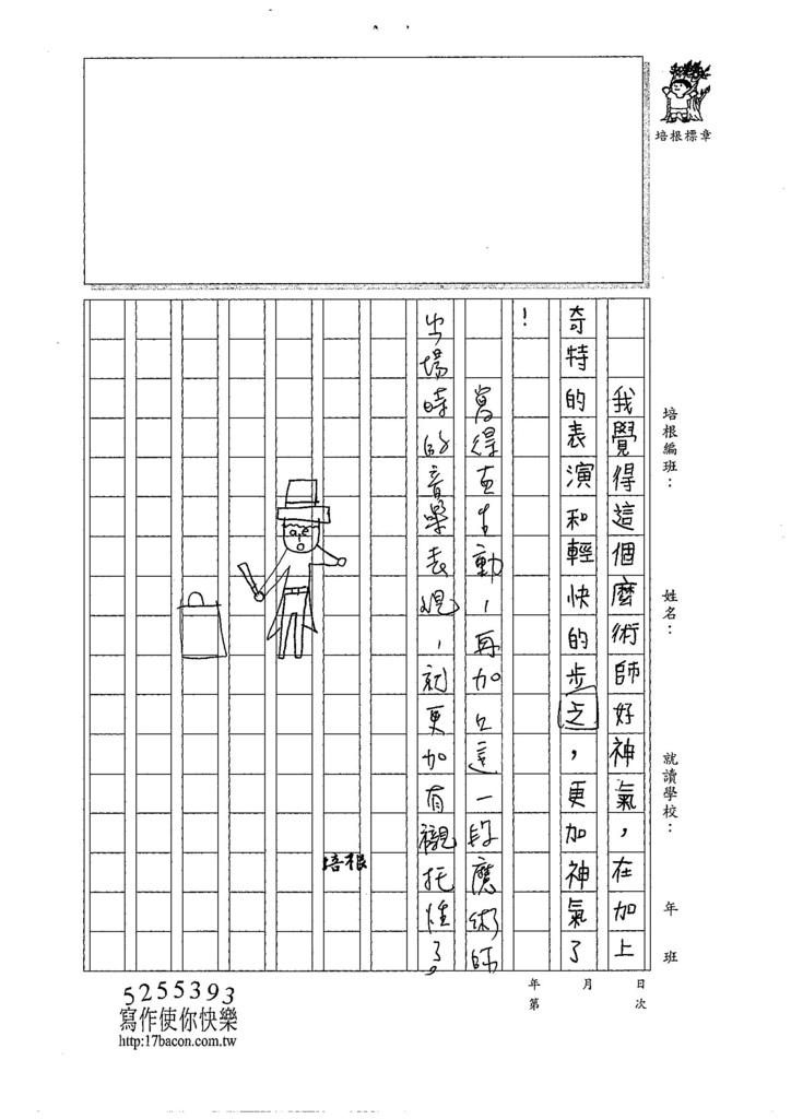107W4204曾語瑤 (2).jpg