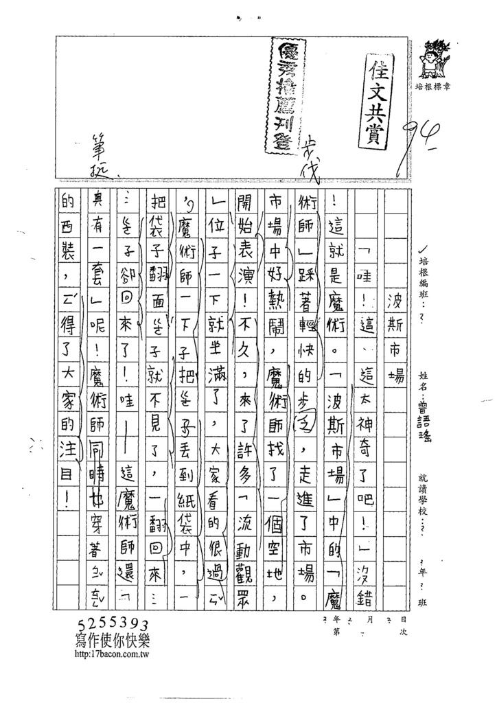 107W4204曾語瑤 (1).jpg