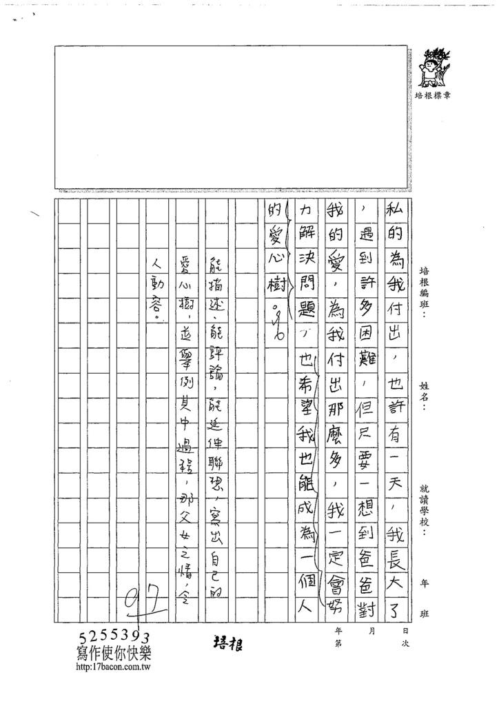 107W5204郭佳穎 (4).jpg