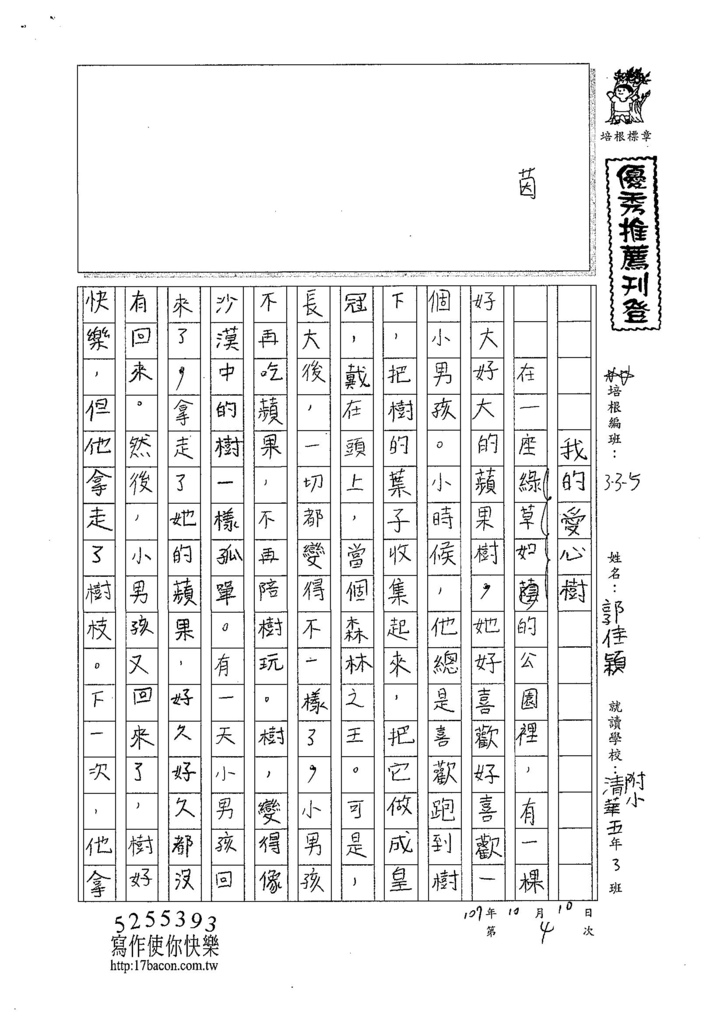 107W5204郭佳穎 (1).jpg