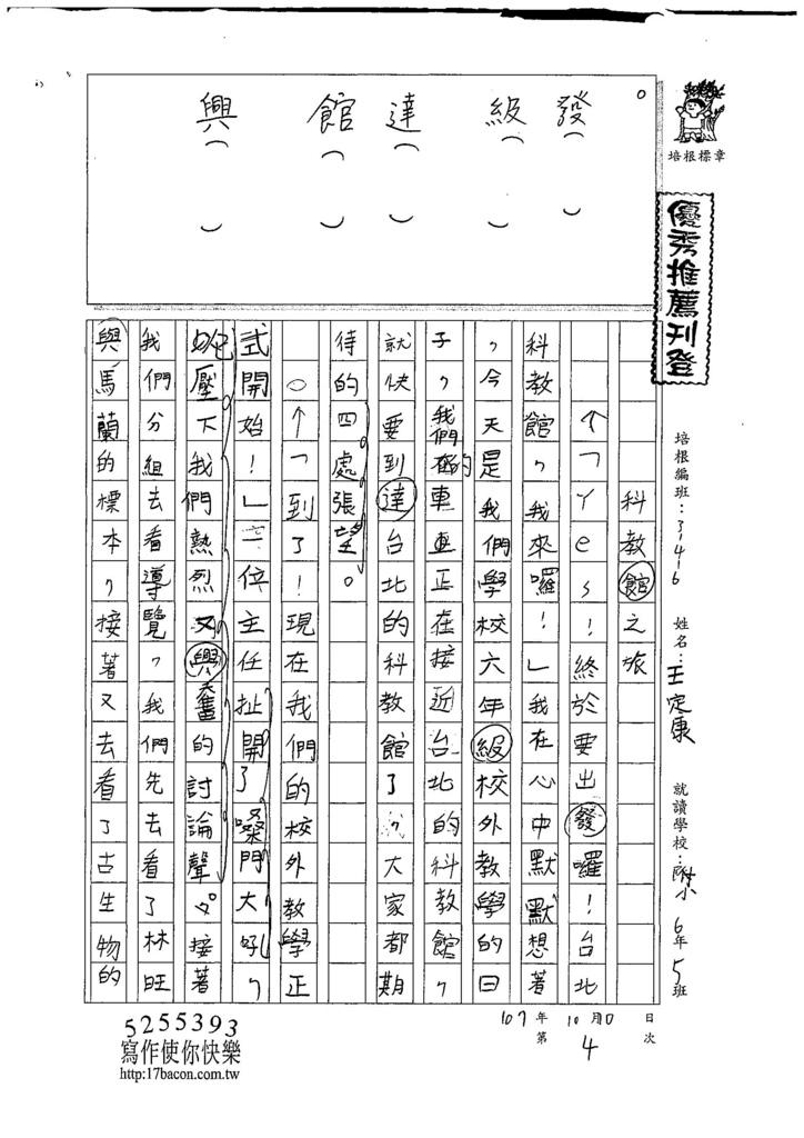 107W6204王定康 (1).jpg