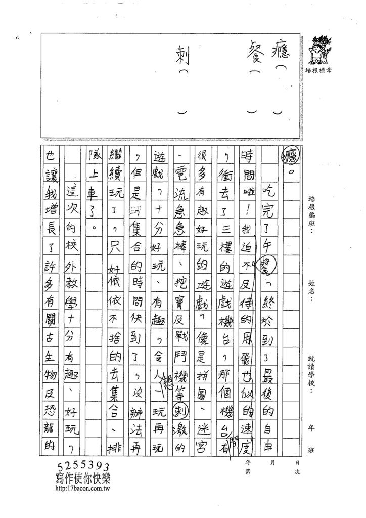 107W6204王定康 (3).jpg