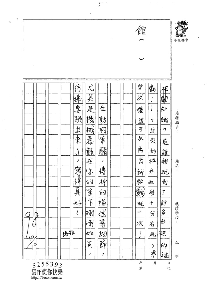 107W6204王定康 (4).jpg