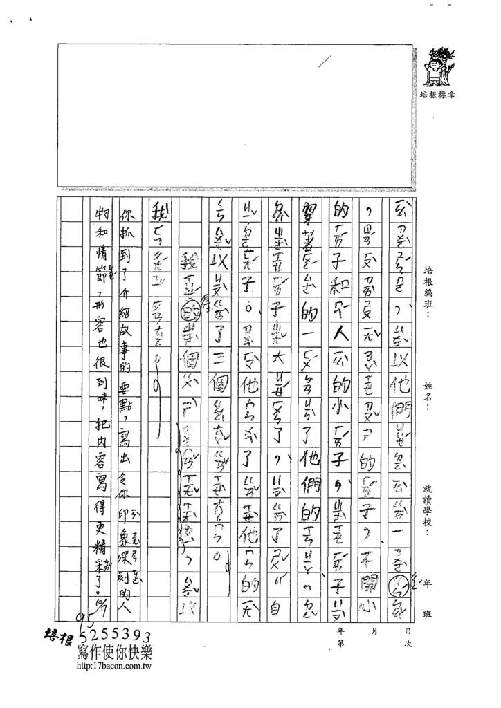 107WB204巫姵妮 (3).jpg