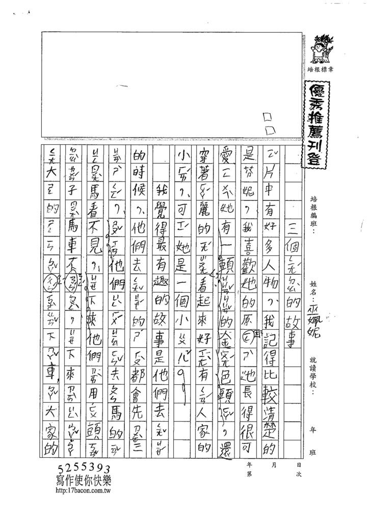 107WB204巫姵妮 (1).jpg