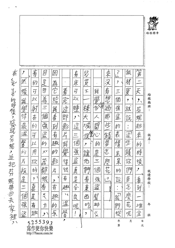 107WB204蕭亦辰 (2).jpg