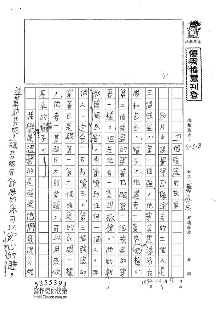 107WB204蕭亦辰 (1).jpg