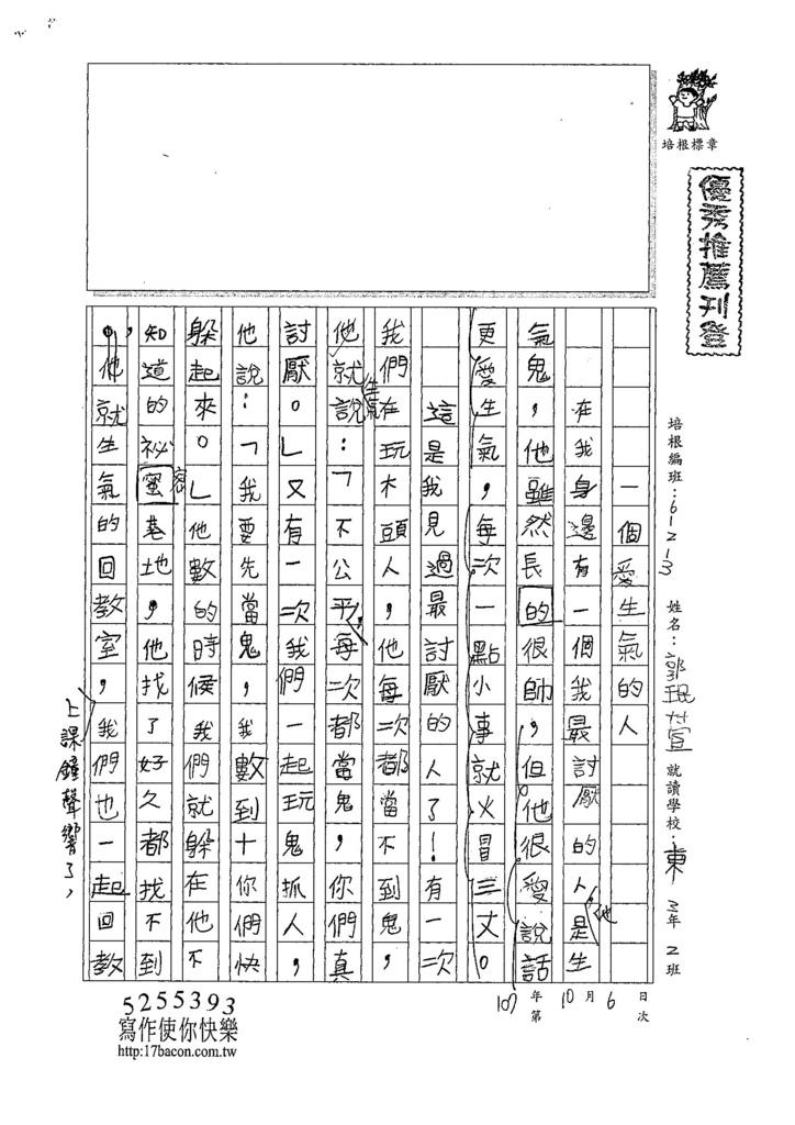 107W3204郭珉萱 (1).jpg
