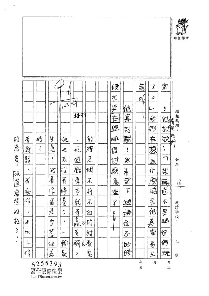 107W3204郭珉萱 (2).jpg